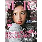 付録なし版MORE (モア) 2014年 10月号 [雑誌]