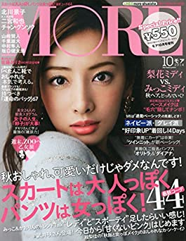 Fashion magazine MORE October 2014 issue low price edition with Keiko Kitagawa on the cover