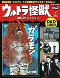ウルトラ怪獣DVDコレクション(7) (講談社シリーズMOOK)