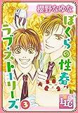 ぼくらの性春ラブ・ストーリーズ3<ぼくらの性春ラブ・ストーリーズ> (♂BL♂らぶらぶコミックス)