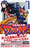 UMA大戦ククルとナギ / 藤異 秀明 のシリーズ情報を見る