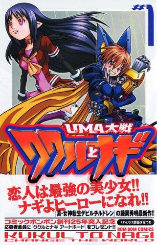 UMA大戦 ククルとナギ(1) (コミックボンボン)