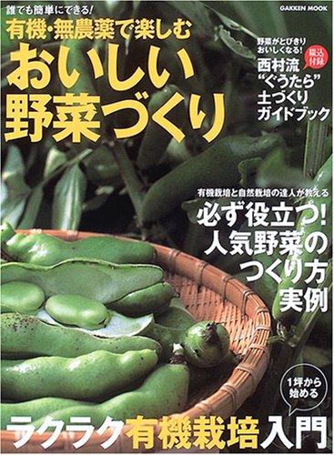 有機・無農薬で楽しむおいしい野菜づくり―誰でも簡単にできる! (GAKKEN MOOK)