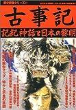 古事記—記紀神話と日本の黎明 (歴史群像シリーズ (67))