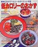 低カロリーのおかず—簡単に作れてヘルシーなダイエット料理集 (レッスンシリーズ)