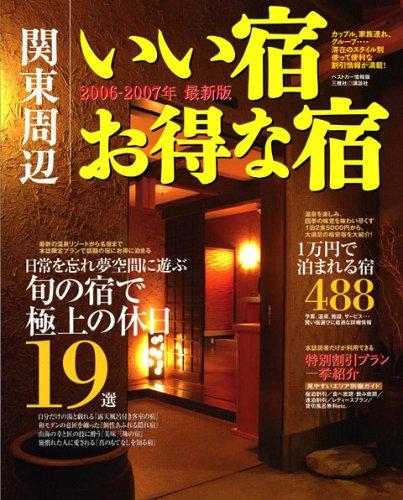 関東周辺いい宿お得な宿