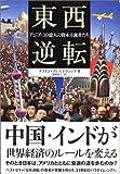 東西逆転―アジア・30億人の資本主義者たち
