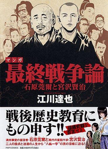 マンガ最終戦争論 (PHPコミックス)