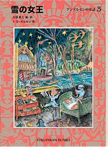 雪の女王―アンデルセンの童話〈3〉 (福音館文庫)