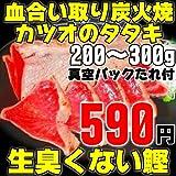 【生臭くない鰹】血合取り炭火焼カツオのタタキ(かつおのたたき)200g~300g真空パック入特製タレ付 ランキングお取り寄せ