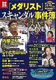「メダリスト」スキャンダル事件簿 (別冊宝島1877)