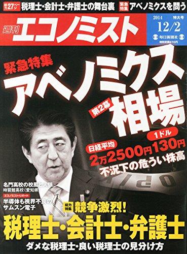 エコノミスト 2014年 12/2号 [雑誌]