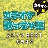 Amazon.co.jpさらさら (オリジナルアーティスト:スピッツ) [カラオケ]