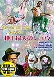 地上最大のショウ 日本語吹替版 ジェームス・スチュアート チャールトン・ヘストン DDC-032N [DVD]