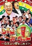 爆笑レッドカーペット~克実より愛をこめて~ [DVD]