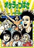 オケラのつばさ 4 (ビッグコミックス)