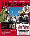 電撃PlayStation (プレイステーション) 2015年 10/8号 Vol.599 [雑誌]