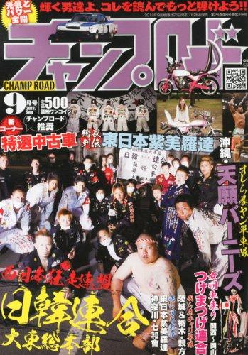 チャンプロード 2012年 09月号 [雑誌]