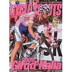 CYCLE SPORTS (サイクルスポーツ) 2009年 07月号