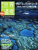 最新版 週刊世界遺産 2011年 2/10号 [雑誌]