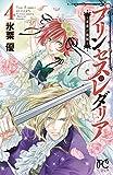 プリンセス・レダリア ~薔薇の海賊~(4): プリンセス・コミックス