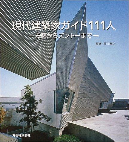 現代建築家ガイド111人