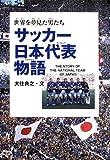 サッカー日本代表物語―世界を夢見た男たち (学研のノンフィクション)