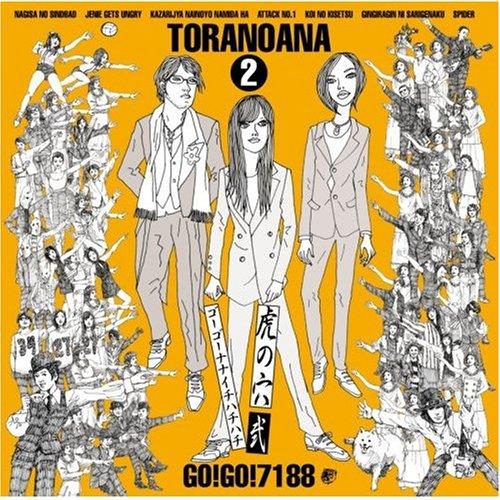 虎の穴2 GO!GO!7188 BMG JAPAN Inc.(BMG ...