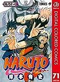 NARUTO―ナルト― カラー版 71 (ジャンプコミックスDIGITAL)