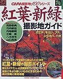 紅葉・新緑―プロカメラマンがすすめる全国ベスト撮影ポイント (Gakken camera mook―CAPA撮影地100シリーズ)
