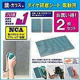 【国産】NCA製 浴室の鏡・ガラス用 ES-ダイヤ研磨マジックシート(ハード)お買い得2枚セット (ミニサンダー・手磨ホルダー両用)