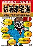 2010年版佐藤孝宅建(サトケン) 第3巻 法令上の制限その他
