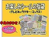 ごほうびシールの福袋/テレビキャラクター/ミックスセット/3000