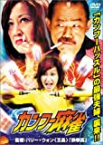 カンフー麻雀 [DVD]