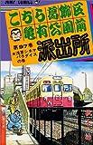 こちら葛飾区亀有公園前派出所 (第97巻) (ジャンプ・コミックス)
