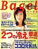 Bagel (ベーグル) 2007年 03月号 [雑誌]