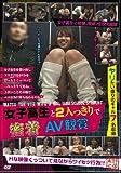 女子高生と2人っきりで密着AV観賞 [DVD]