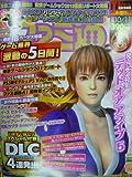 週刊ファミ通 2012年10月11日号