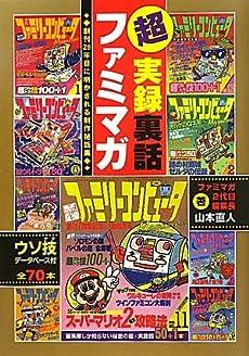 超実録裏話 ファミマガ 創刊26年目に明かされる制作秘話集
