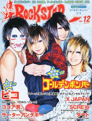ROCK STAR (ロックスター) 2011年 04月号 [雑誌]