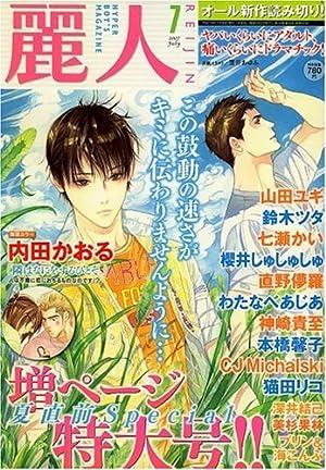 麗人 2007年 07月号 [雑誌]