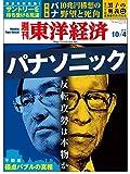 週刊東洋経済 2014年10/4号 [雑誌]