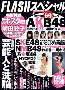 FLASH SPECIAL (フラッシュ・スペシャル) 2012年 5/31号 [雑誌]