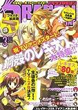 DRAGON MAGAZINE (ドラゴンマガジン) 2009年 03月号 [雑誌]