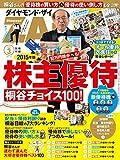 2015年版 株主優待 桐谷チョイス100! ダイヤモンドZai 2015年3月号別冊付録
