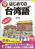 はじめての台湾語