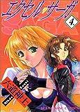 エクセル・サーガ 4 (ヤングキングコミックス)