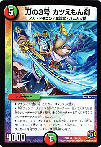 デュエルマスターズ 刀の3号 カツえもん剣/DXデュエガチャデッキ 銀刃の勇者 ドギラゴン(DMD34)/ シングルカード