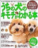 うちの犬(わんコ)のキモチがわかる本—もっとココロが通い合う!そして、しつけにも役立つ!!