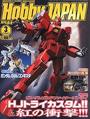 月刊ホビージャパン2015年3月号